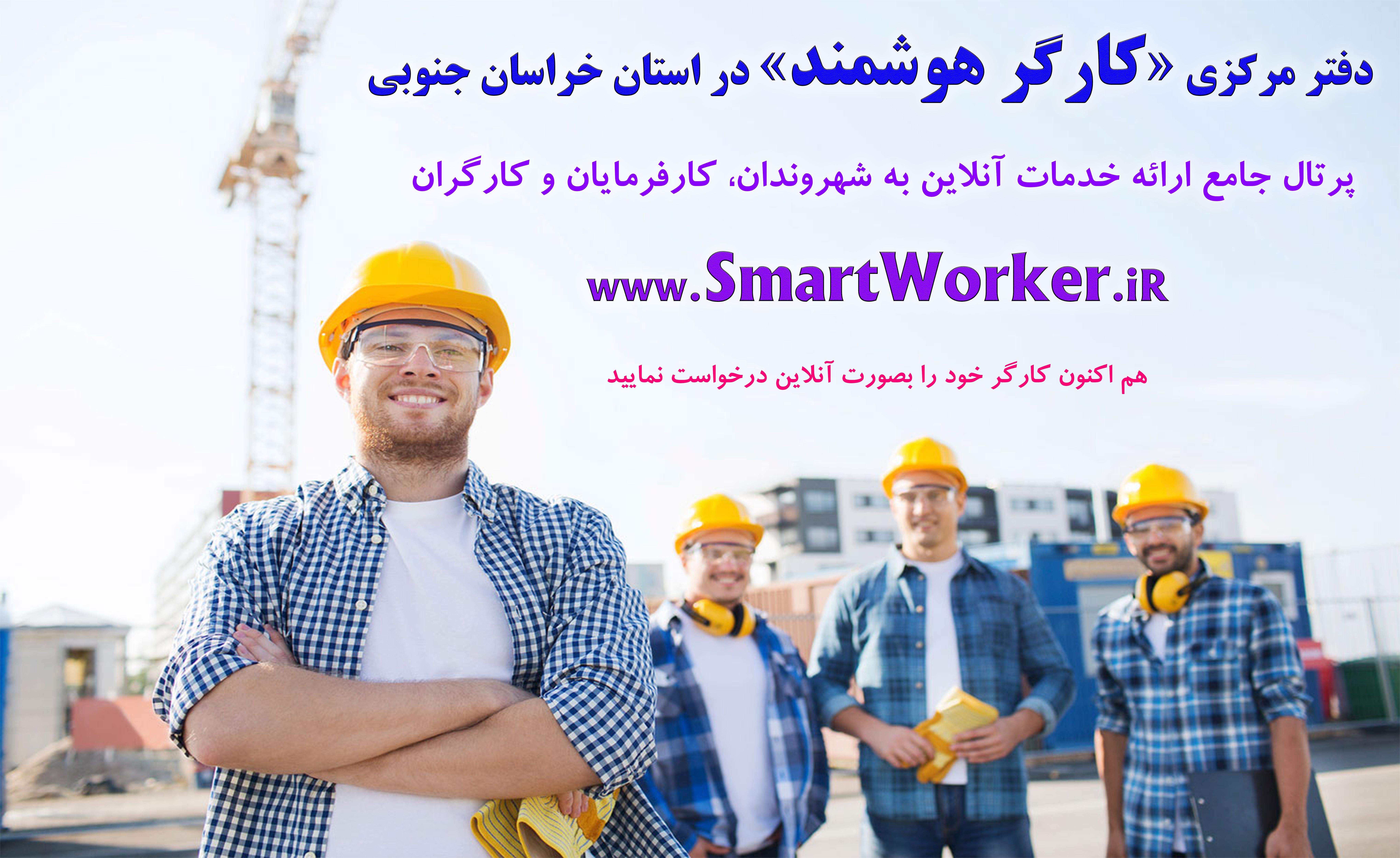 کارگر هوشمند